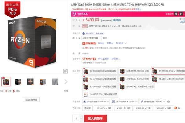 AMD处理器降价明显 5900X京东降至3499元