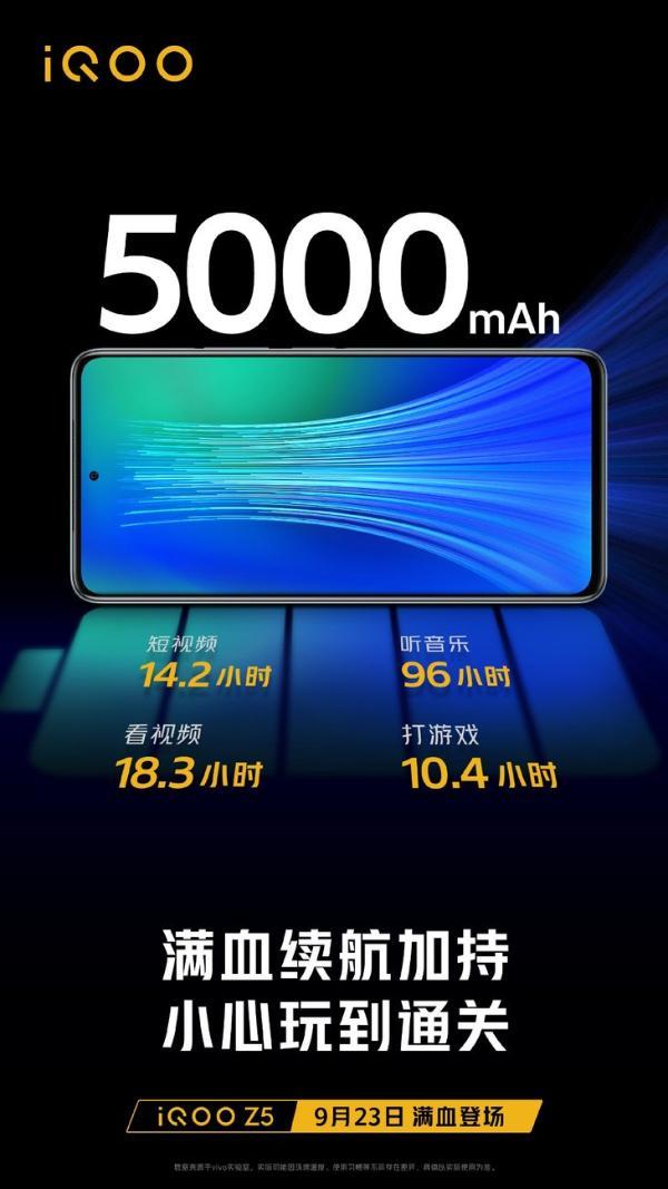 iQOO Z5预热:搭载5000mAh超大电池