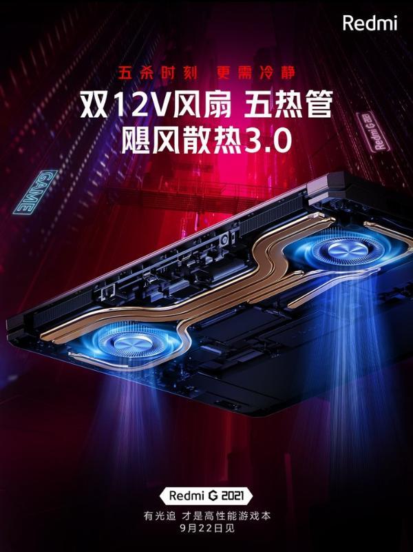 Redmi G游戏本预热:全系标配144Hz屏幕
