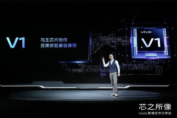 自研芯片vivo V1亮相vivo X70旗舰影像能力再升级