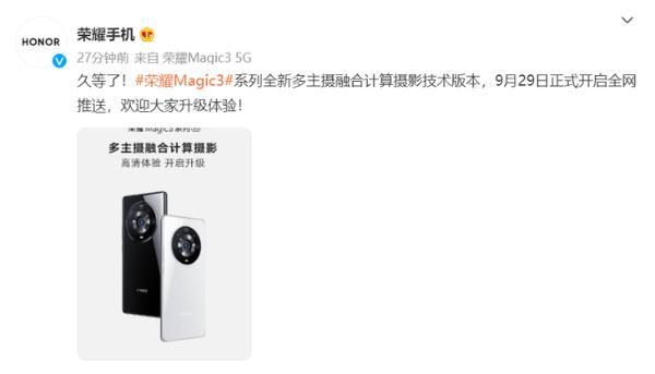 荣耀Magic3系列多主摄融合计算摄影版本开启推送