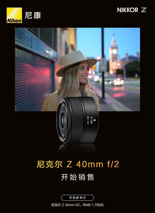 小巧便携 尼克尔Z 40mm f/2镜头9月30日开始销售