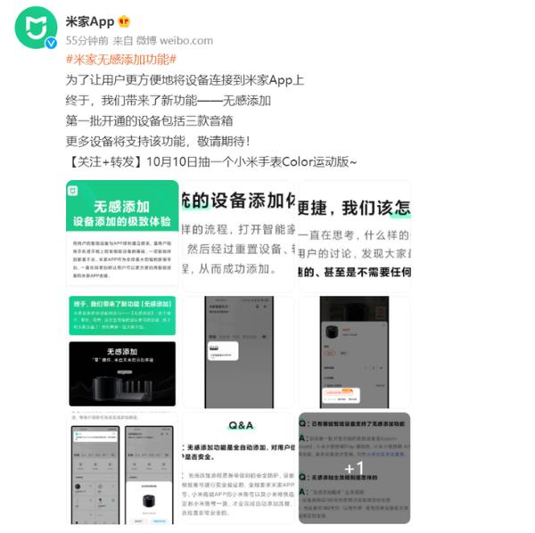 米家App新增无感添加功能,第一批支持三款设备
