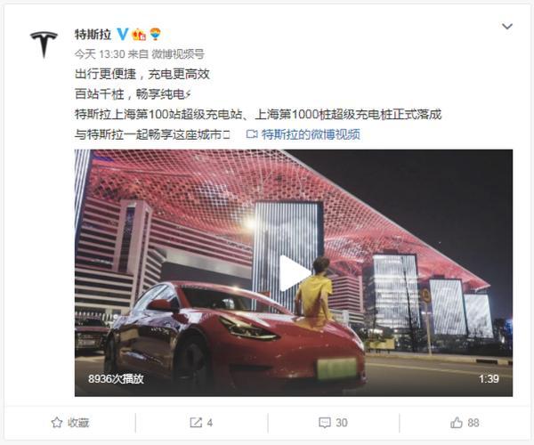 百站千桩!特斯拉上海第100座超充站正式落成
