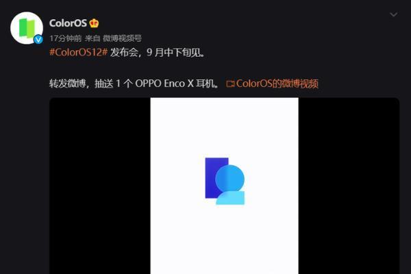 OPPO ColorOS 12正式预热,9月中下旬发布