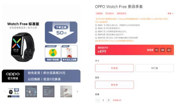 33克轻巧大屏智能表,OPPO Watch Free明日开售