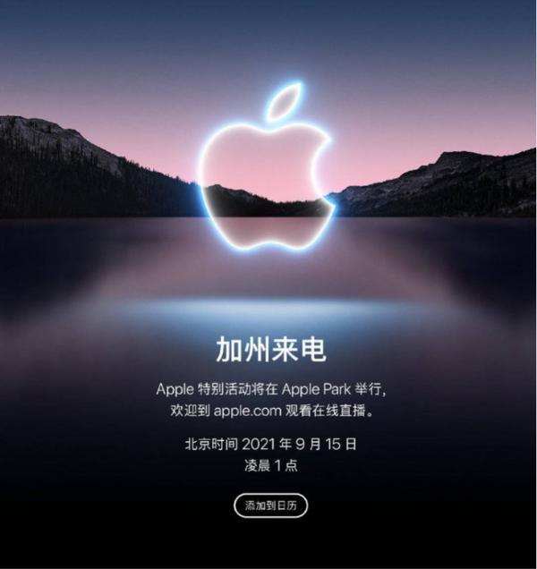 苹果官宣,北京时间9月15日凌晨举办秋季发布会