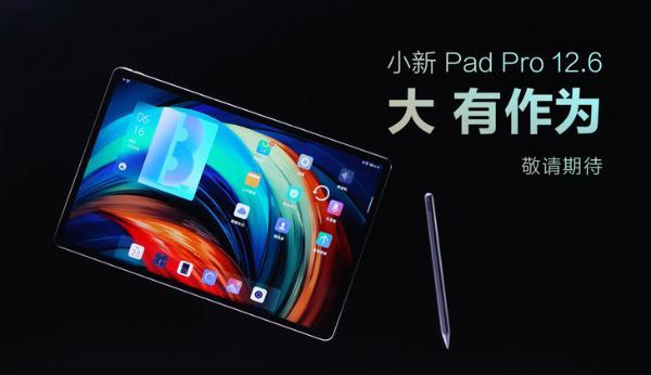 小新 Pad Pro 12.6预热,120Hz高刷AMOLED
