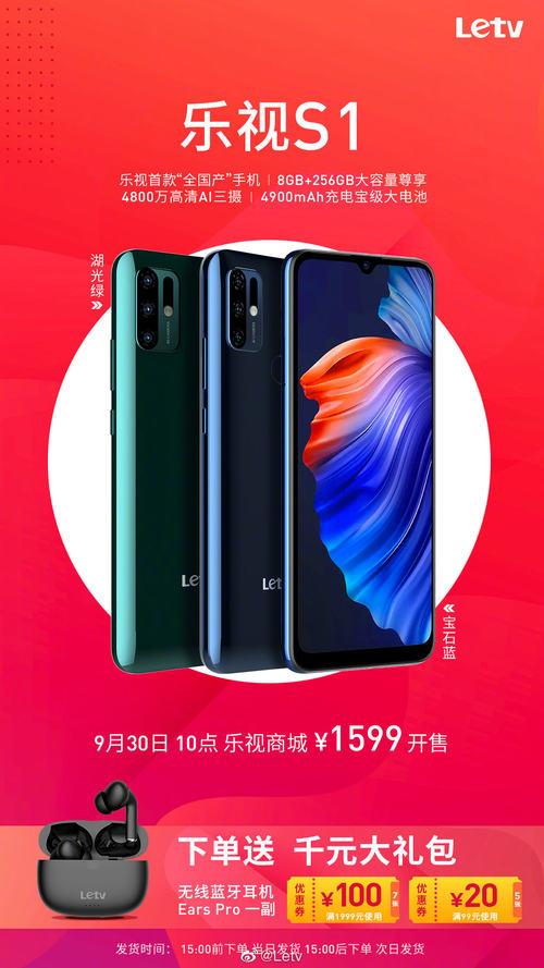 乐视S1手机新品开售,1599元