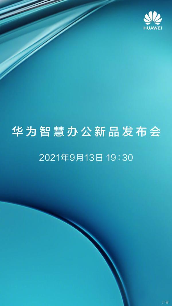 华为官宣:9月13日召开智慧办公新品发布会