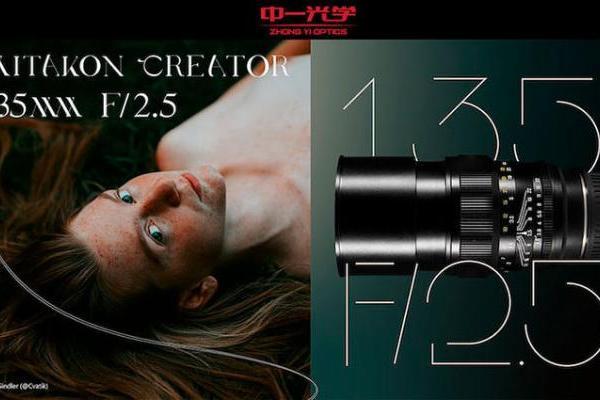 中一光学135mm F2.5人像镜头售价不到2K