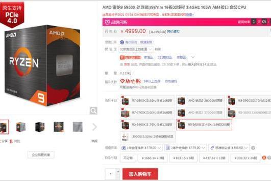 锐龙9 5950X降至4999元!高性能电脑攒起来