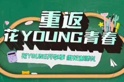 重返花YOUNG青春领创集团Atome微花献礼开学季致敬教师节