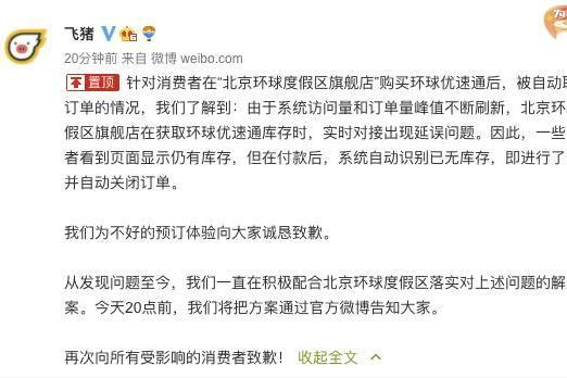 飞猪回应北京环球优速通被自动退票:20点前公布解决方案