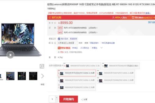 8999元!联想R9000P京东自营开启新一轮预售
