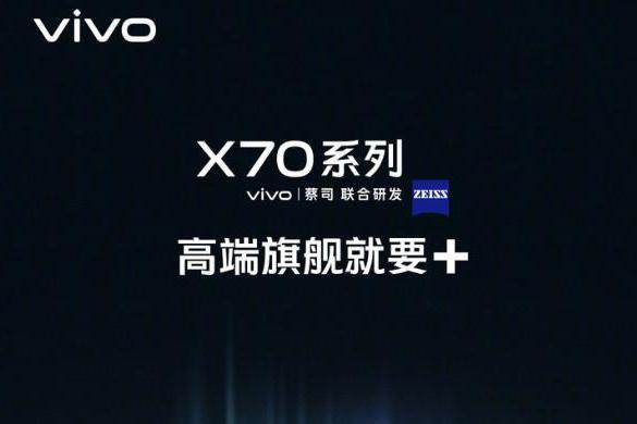 vivo X70系列预热:搭载骁龙888+处理器
