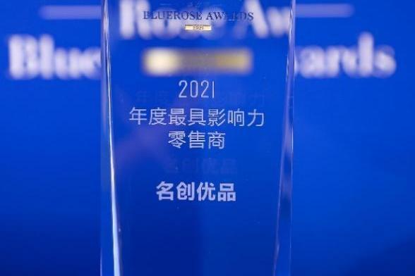 """2021蓝玫奖正式揭晓,名创优品荣获""""年度最具影响力零售商"""""""