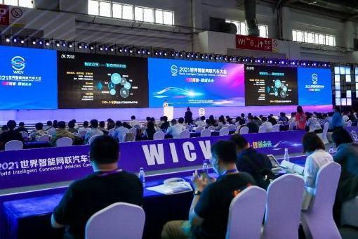AI助力智能汽车体验全面升级,科大讯飞总裁吴晓如出席2021世界智能网联汽车大会