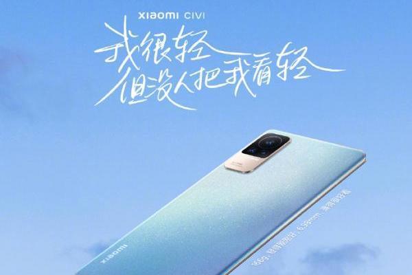小米正式官宣新机,小米Civi即将发布