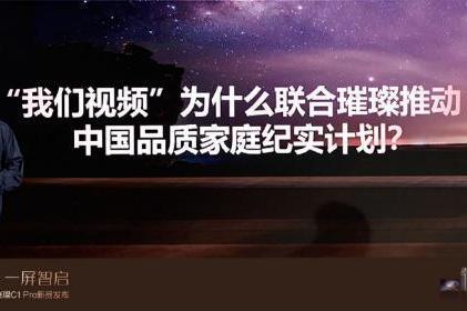 """海信璀璨携手新京报""""我们"""" 发起中国品质家庭纪实计划"""