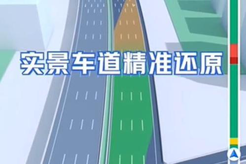 高德地图上线高清导航,还原3D实景车道