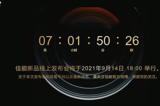 佳能官宣9月14日举办新品发布会,预计将有EOS R3