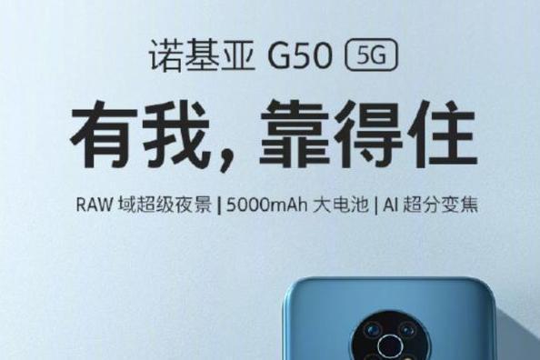 诺基亚 G50 5G手机预售,首发价1499元起