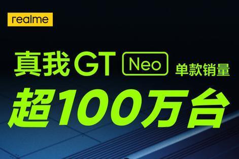真我GT Neo2官宣,上代单款销量已破百万台