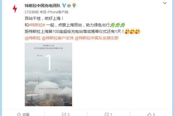 特斯拉新成就!上海将迎来第100座特斯拉超充站