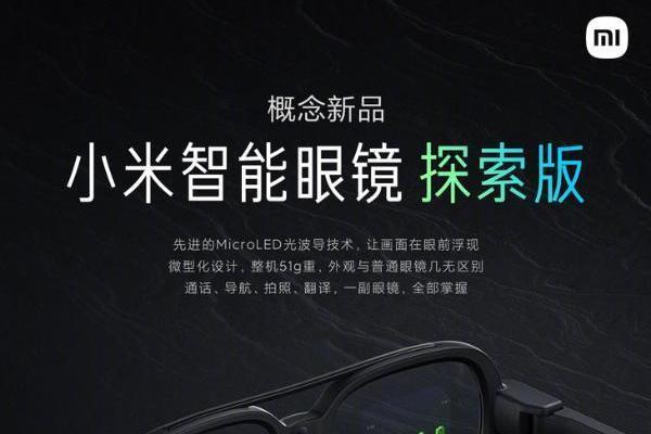 小米智能眼镜探索版发布,采用MicroLED光波导技术