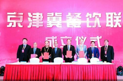 京津冀餐饮联盟成立 打造区域饮食文化影响力