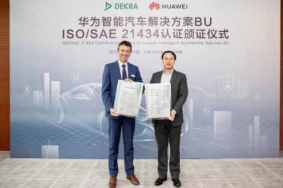 华为成为全球首个通过DEKRA德凯ISO/SAE 21434认证的智能汽车解决方案供应商