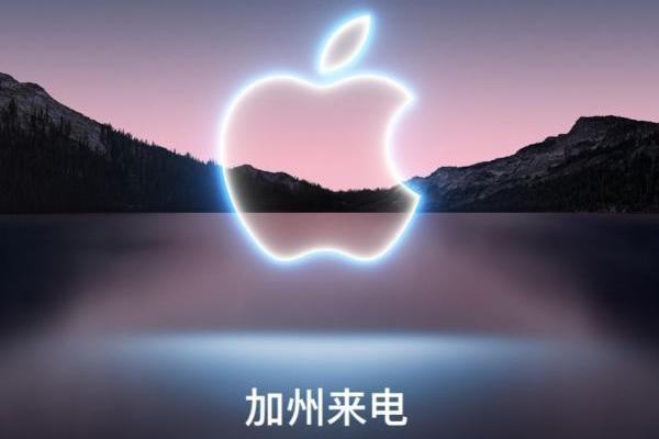 昨夜今晨:苹果将于北京时间9月15日凌晨发布iPhone 13
