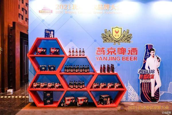 餐饮数字化 燕京啤酒持续全面发力