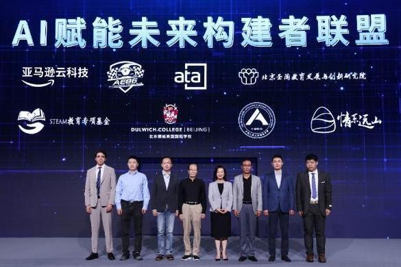 亚马逊云科技中国线上峰会正式召开 多项发布聚焦行业和人才培养