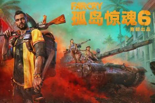 育碧宣布,《孤岛惊魂6》已压盘