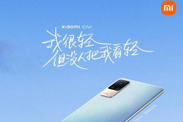 小米 Civi 新机外观公布,9月27日正式发布
