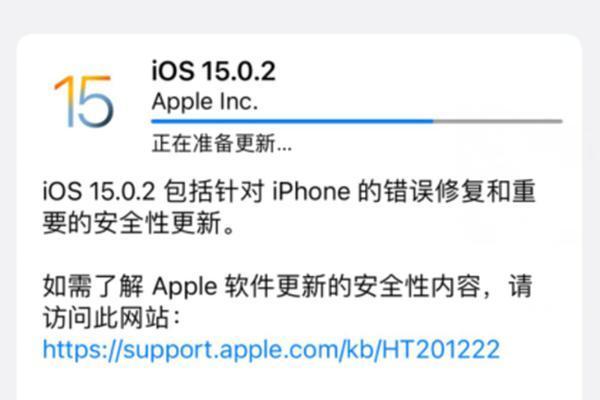 iOS 15.0.2更新发布,修复一系列bug