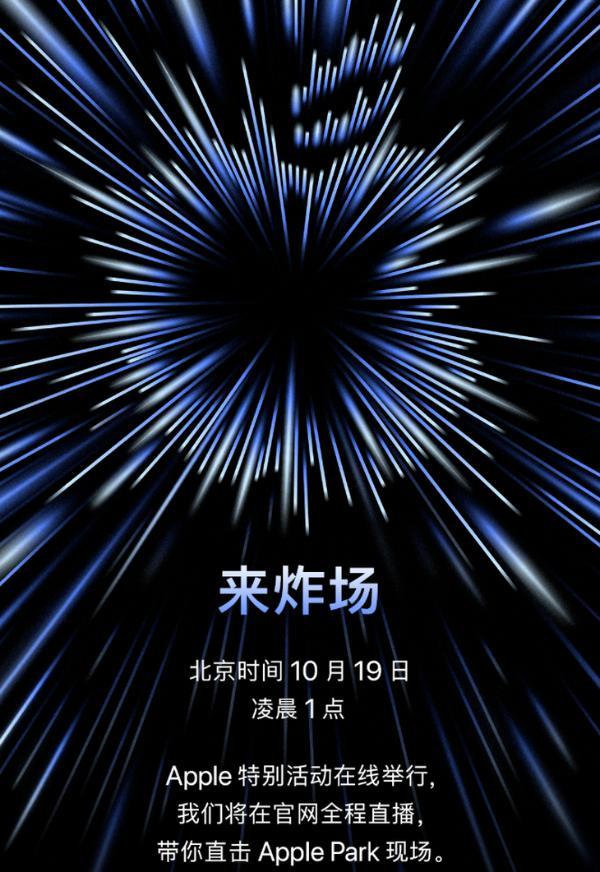 苹果官宣新品发布会,定于北京时间10月19日凌晨