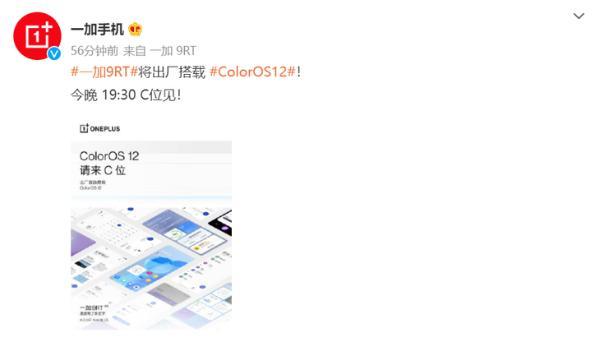 一加9RT将出厂搭载ColorOS 12