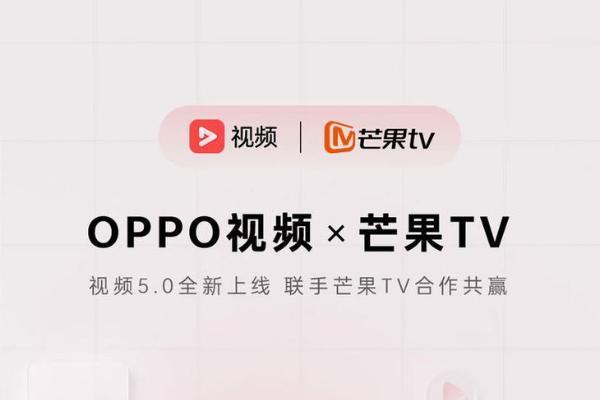 OPPO视频上线芒果TV专区,新客首月0.99元