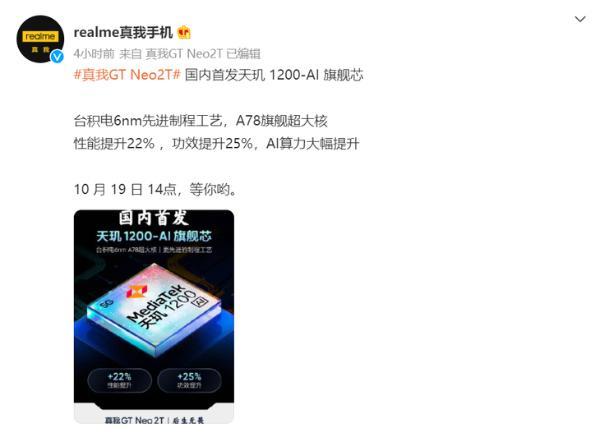 真我GT Neo2T将首发天玑1200-AI 旗舰芯