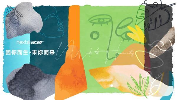 2021宏碁全球秋季发布会:专注环保与健康 用科技改善生活