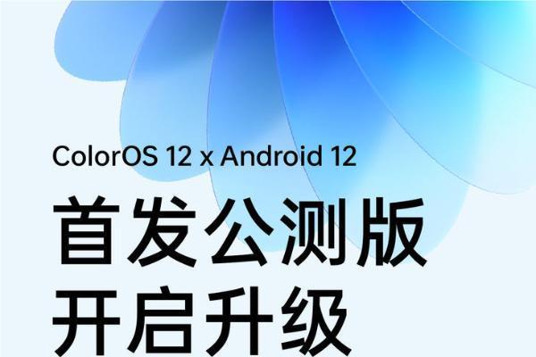 ColorOS12 x Android 12首发公测版开启升级