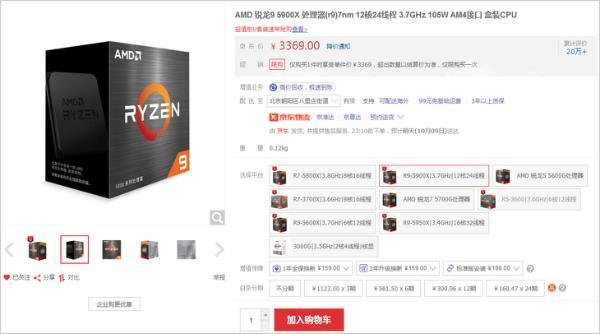 AMD好价!锐龙9 5900X京东自营3369元