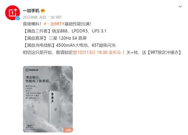 一加9RT预热:搭载骁龙888+120Hz E4直屏