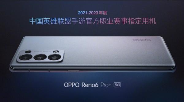 与英雄联盟手游合作,OPPO手机带来更佳游戏体验
